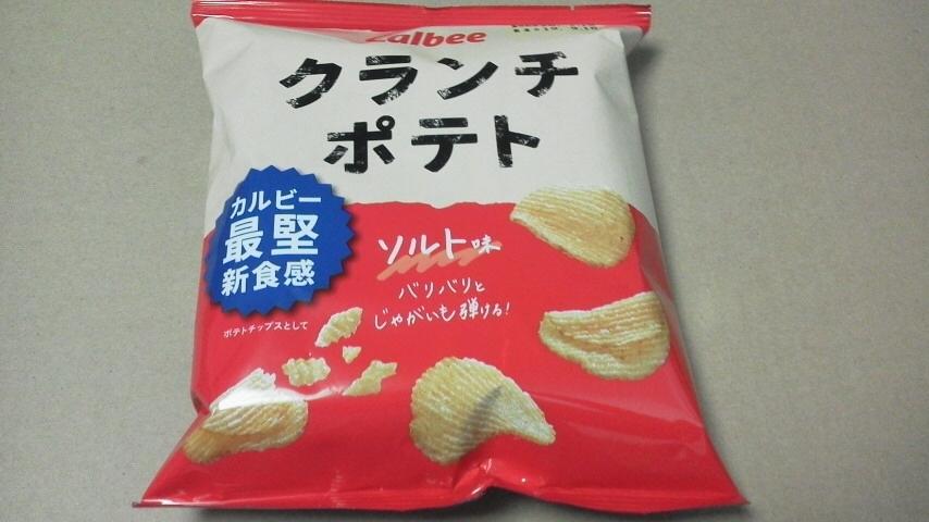 カルビー 「クランチポテト ソルト味」
