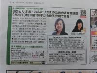 20190912新聞