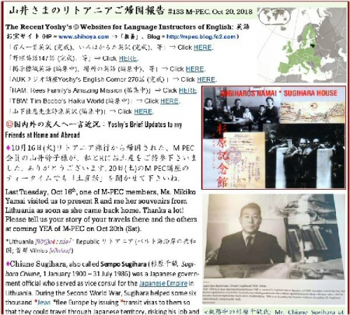 04b 600 part 20181020 山井幹子様より:杉原千畝page01