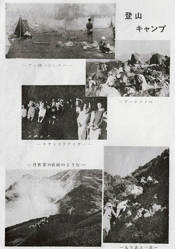 02bb 600 1961 新井中妙高登山