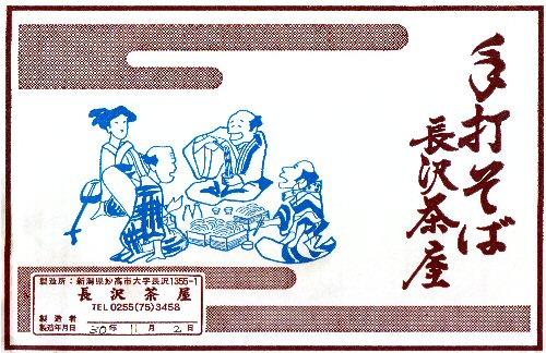 01b 500 長澤茶屋cover