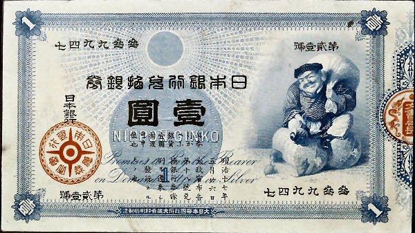 09e 600 壱円札