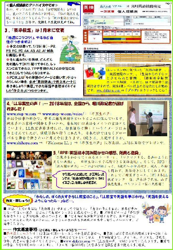 04b 600 LL Shihoya News02