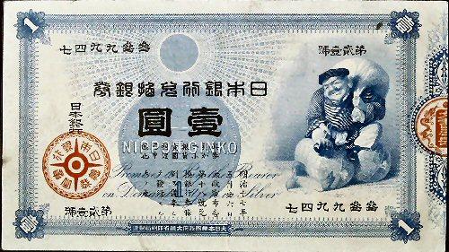 01b 500 1円札:大黒天とねずみ