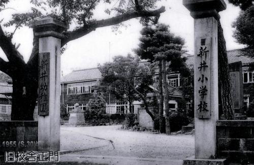 01ad 600 19550401 S30頃新井小校門