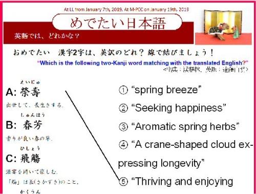 01c 600 part めでたい日本語Quiz