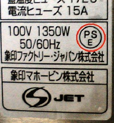 03ab 400 PSE 象印マホービン