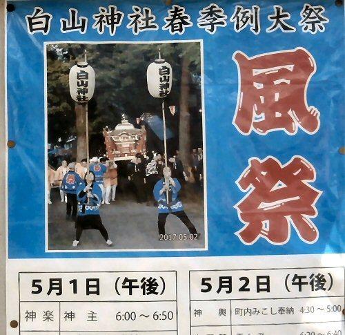 01a 500 190502 白山神社祭礼Poster