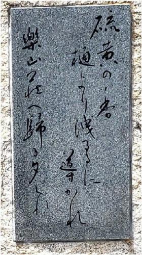 04c 500 20190503 与謝野晶子歌碑02