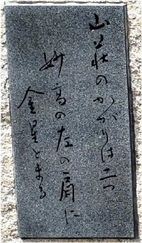 04f 500 20190503 与謝野晶子歌碑05