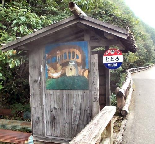 03f 600 totoro bus stop