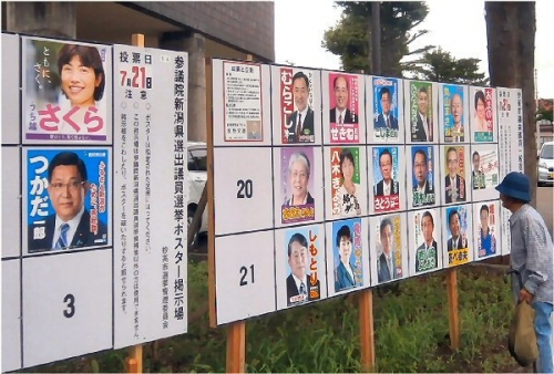 02G 600 190716 参議院 市議選挙poster2