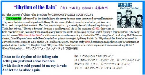04ab 700 Sheet rythm of rain Cascades