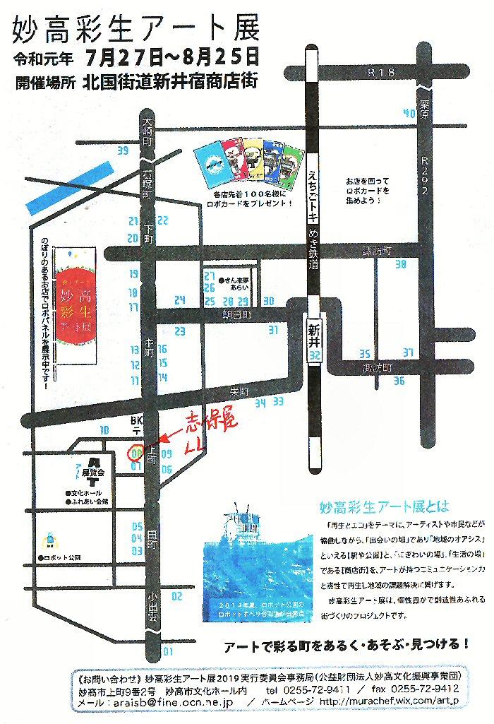 01a 700 妙高妙高彩生アート展map
