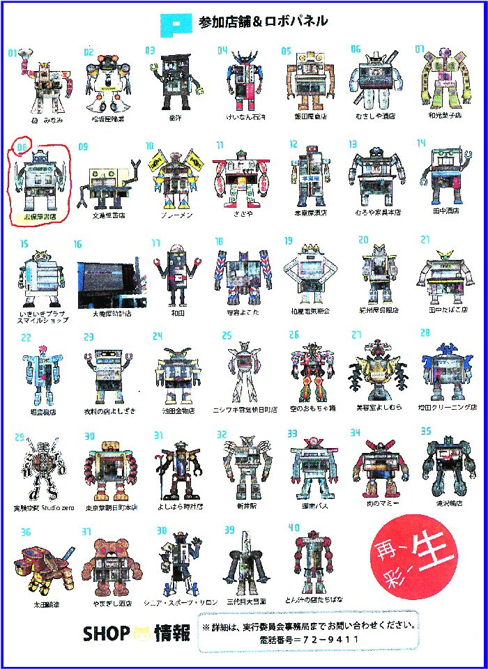 01b 700 妙高妙高彩生アート展robopanel