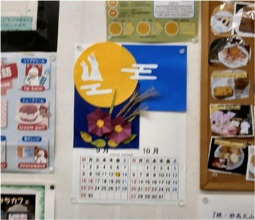 02aa 600 calendar 9_10 トメさん