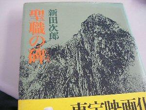 09d 300 聖職の碑本新田次郎