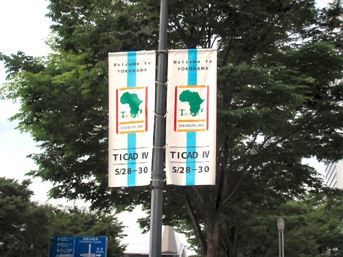03a 500 第4回TICAD banners
