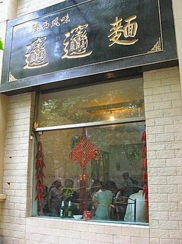03ba 600 びゃんびゃん麺restaurant
