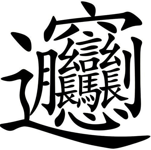 03bc 500 Biang 漢字