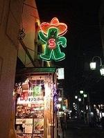 メキシコ酒場サンズダイナー