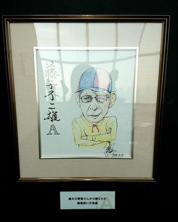 FujikoA1.jpg