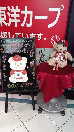 hiroshimacarp.jpg