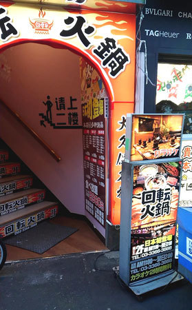kaitenhinabe2.jpg