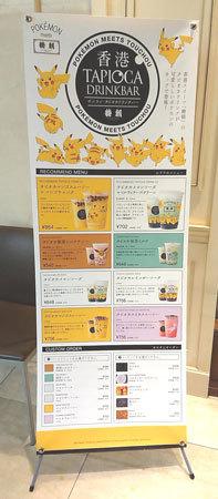 pokemoncafe1.jpg