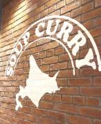 soupcarrycocoro4.jpg