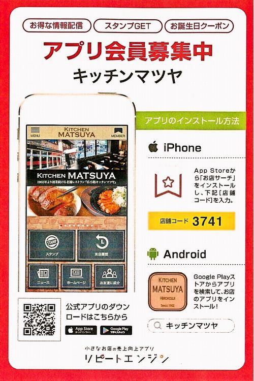 matsuya_app_pr.jpg