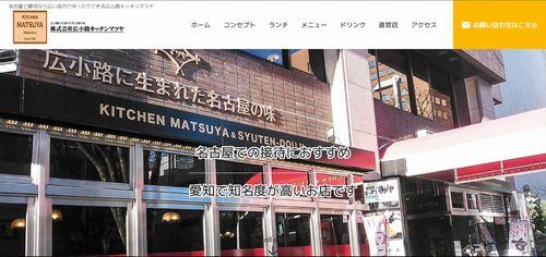 matsuya_web_new.jpg
