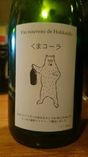 熊コーラ②
