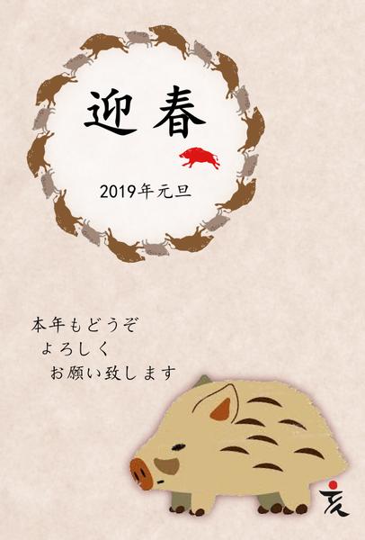 年賀状2019亥01