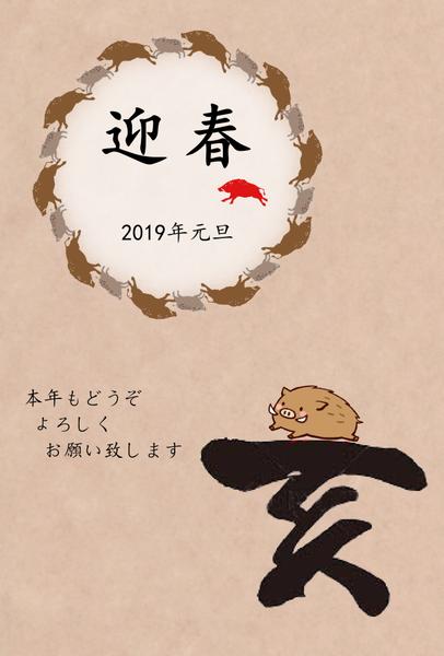 年賀状2019亥02