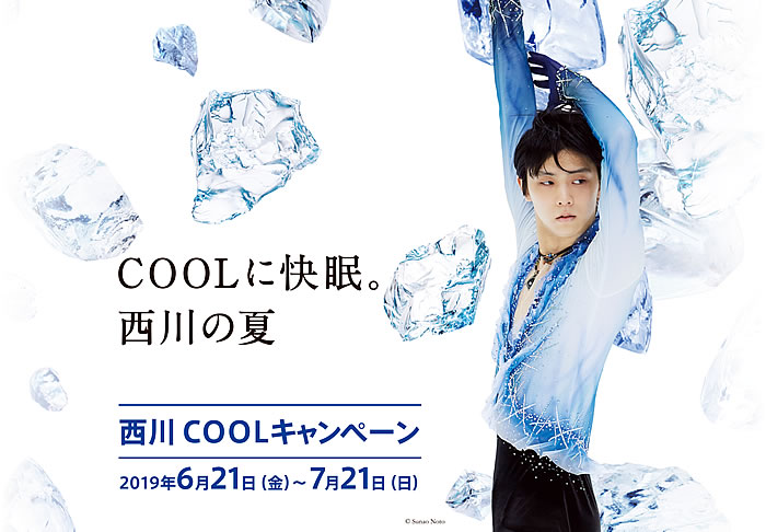 西川COOLキャンペーン