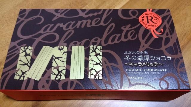 RYUGETSU 冬の濃厚ショコラ1