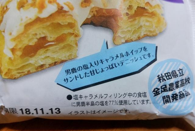 金農デニッシュドーナツ2