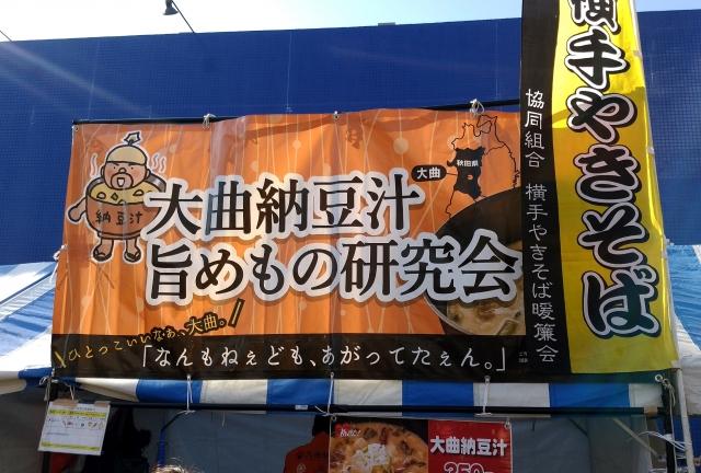 大曲納豆汁2019010000