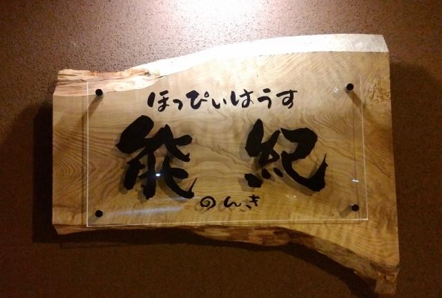 ほっぴぃはうす のんき201901012
