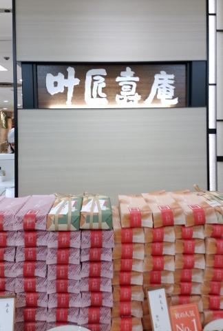 叶匠寿庵20181100002