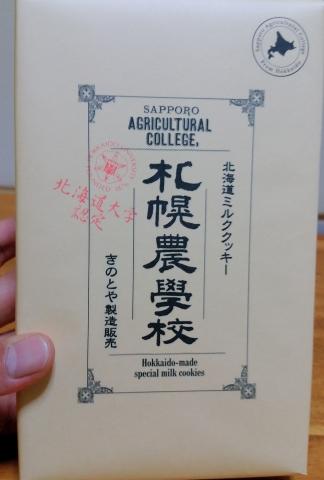 札幌農學校01