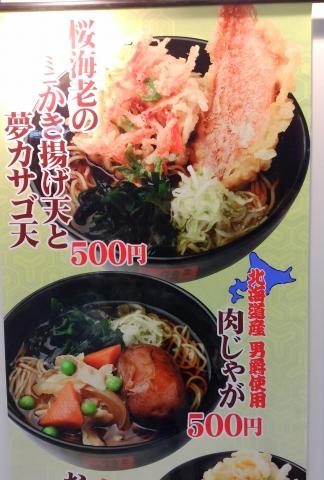 箱根そば201903240000