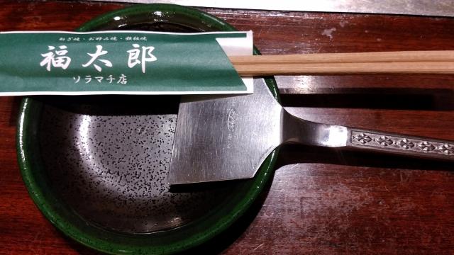 福太郎20190413001