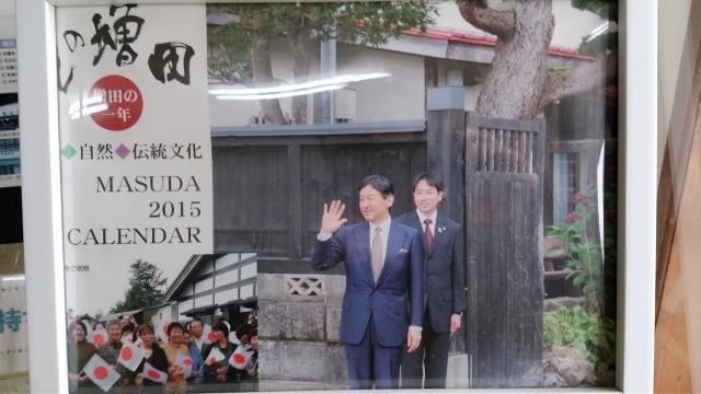 増田町くらしっくロード201904270007
