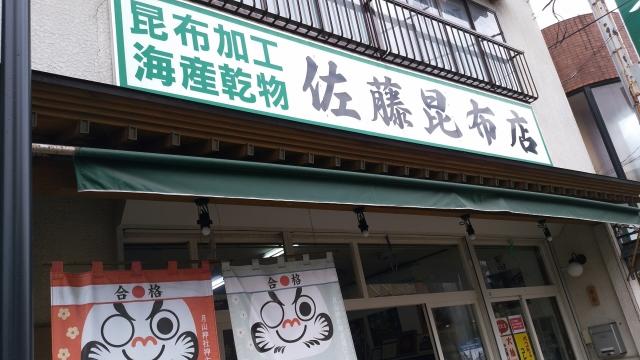 増田町くらしっくロード201904270003