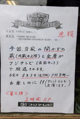 増田町くらしっくロード201904270018