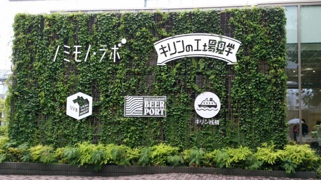 キリンビール工場見学2019071400002