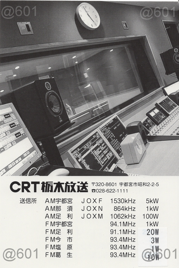 CRT栃木放送FM2019-01