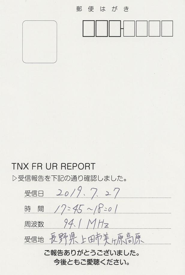 CRT栃木放送FM2019-02